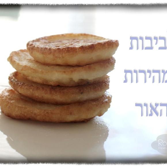 Potato latkes recipe Hanukkah