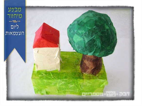 recycling YomHaatzmaut+text