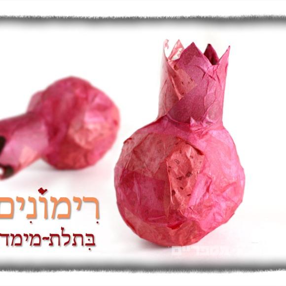 pomegranate paper mache
