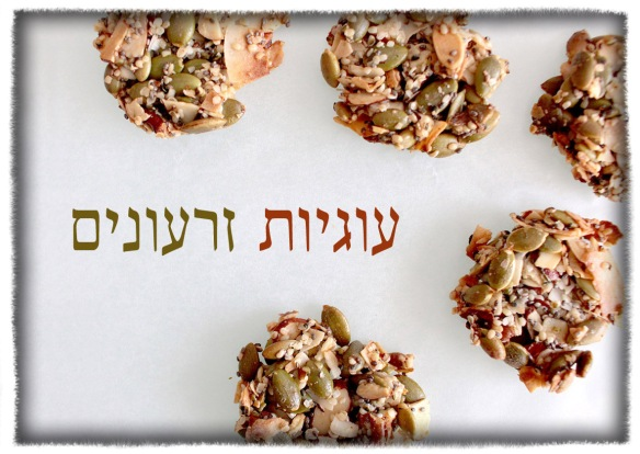 seed cookies text