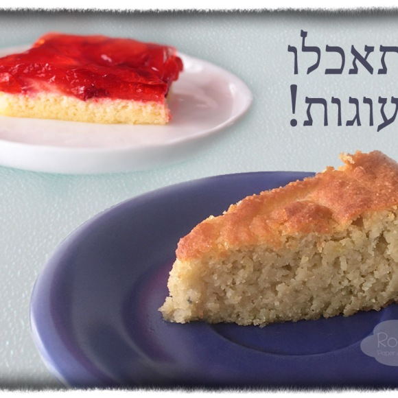 Kosher for Passover cakes