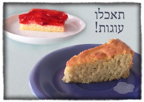 Moist Pessach cakes+text