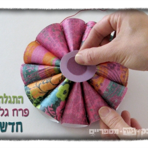 sukkah decoration paper flower