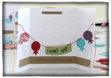Rosh Hashana card ideas