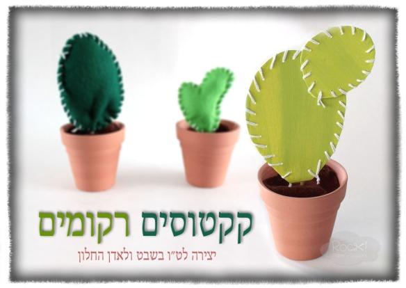 cactus-3-felt-paper-header
