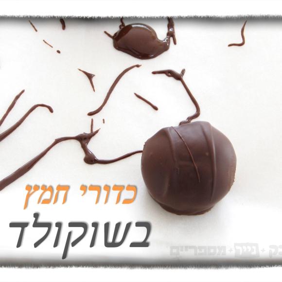 Passover recipe