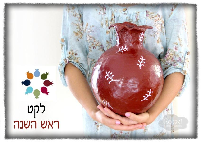 Rosh Hashana art projects